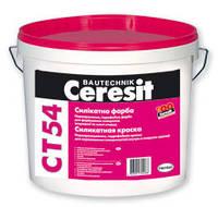 Фасадная силикатная краска Ceresit CT 54 10л