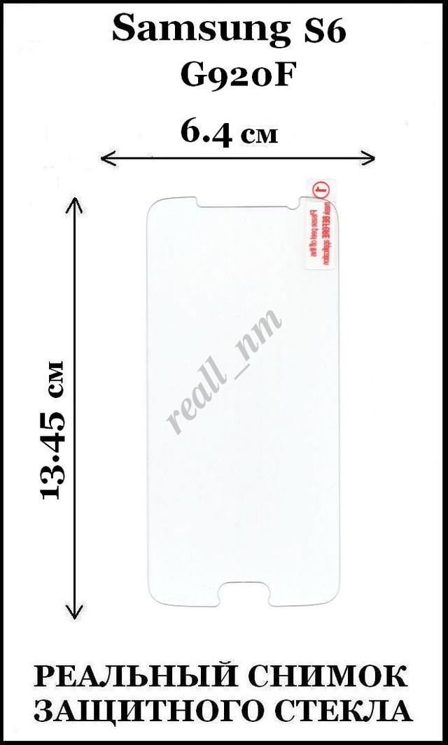 купить стекло Samsung S6 G920F