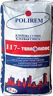 Клей для плитки эластичный Полирем ТЕПЛОЛЮКС СКп-117