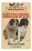 Кавказская овчарка. Мощь и бесстрашие. Маныкина
