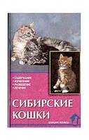 Сибирские кошки. Ревокур
