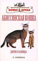 Абиссинская кошка. Дитя солнца, Т. Гринева