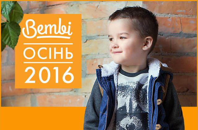 ОСЕНЬ 2016 Бемби
