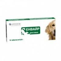Энвайр для собак 10 таблеток глистогон.
