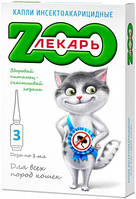 ZooЛекарь капли от блох и клещей для кошек