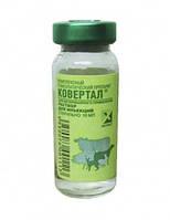 Хелвет Ковертал - гепатопротектор, противовоспалительный 10 мл