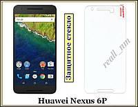 Защитное закаленное стекло для смартфона Huawei Nexus 6P