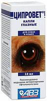 Ципровет АВЗ Капли  глазные для собак и кошек 10мл