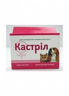 Кастрил, инъекционный контрацептив, 5фл по2мл, Фарматон