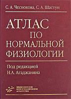 Атлас по нормальной физиологии. 2-е издание. Под ред. Агаджаняна Н.А.