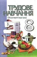Трудове навчання. 8 клас. Мачача Т.С.