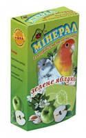 Минерал для попугаев Зеленое яблоко. Природа