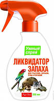 Спрей Ликвидатор пятен,меток и запаха 200 мл для грызунов, птиц Умный спрей