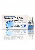 Байкокс 1мл (кокцидиостатик, оральный), Bayer