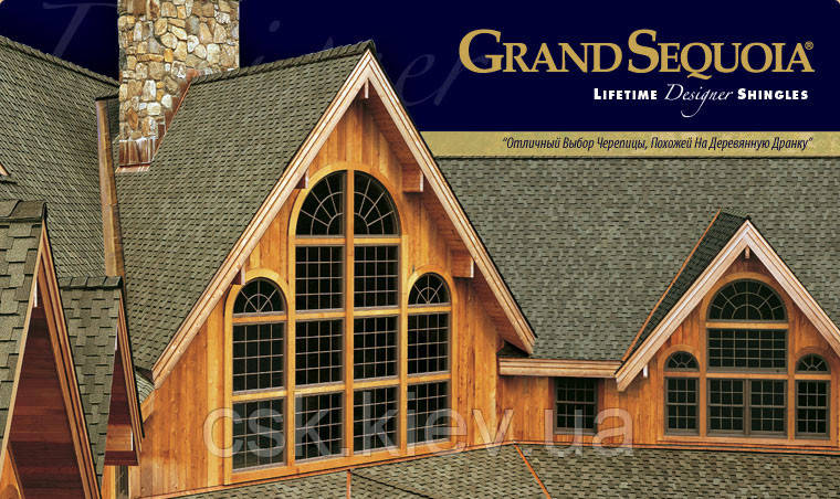 GAF Grand Sequoia®