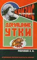 Домашние утки. Рахманов А.И.