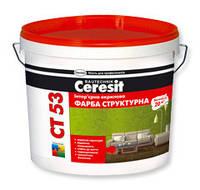 Интерьерная акриловая краска Ceresit CT 53 Структурная 10л