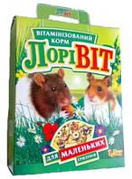 Корм для малых грызунов Лоривит 1,5кг