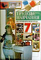 Трудове навчання: Підручник для 7 класу.Л. І. Денисенко, О П. Гнеденко