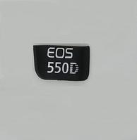 Логотип (logo) корпуса фотокамеры Canon EOS 550D