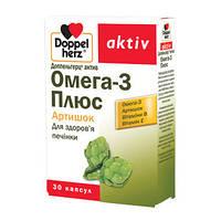 """Омега-3 Плюс Артишок""""-капсулы для жирового обмена (30шт,Квайссер """"Доппельгерц  актив)"""