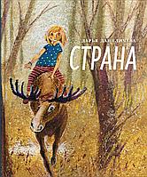 Страна.  Даниличева Дарья