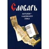 Словарь церковно-славянского языка