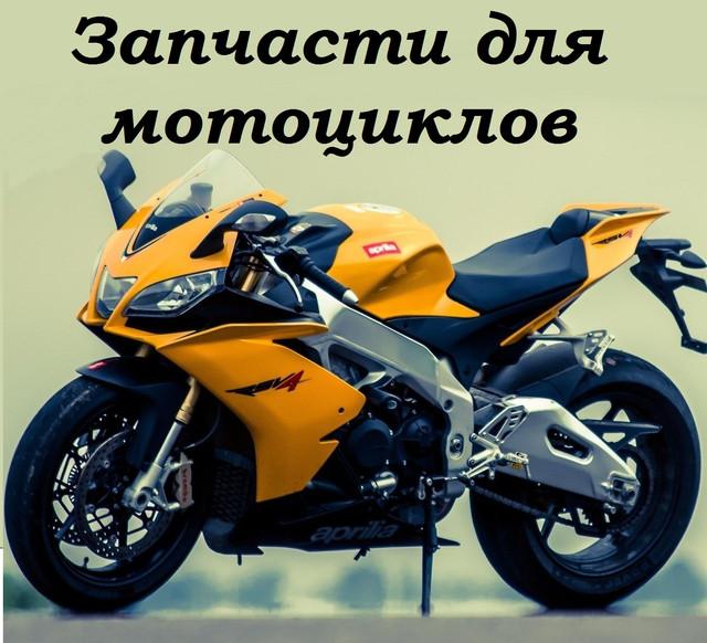 Запчасти для мотоциклов