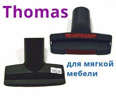 Прибирання м'яких меблів Thomas Twin TT, T1, T2 і Twin XT, Мistral XS, Vestfalia XT насадка для пилососів Томас