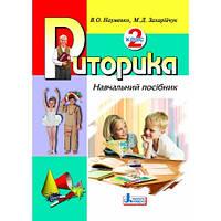 Риторика. 2 клас. Навчальний посібник.Науменко В., Захарійчук М.
