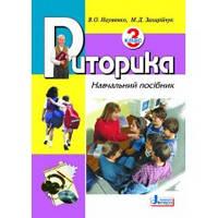 Риторика. 3 клас. Навчальний посібник.Науменко В., Захарійчук М.