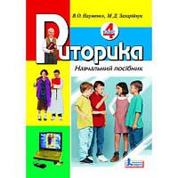 Риторика. 4 клас. Навчальний посібник.Науменко В., Захарійчук М.