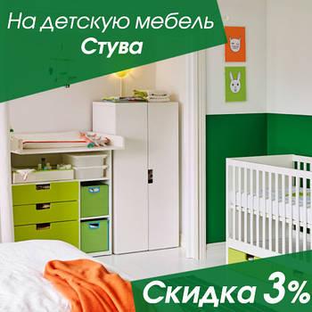 3% СКИДКА на детскую мебель СТУВА
