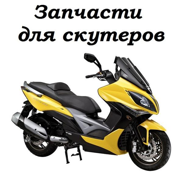 Запчасти для скутеров