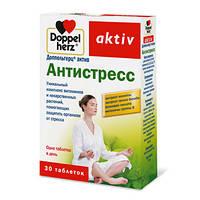 Антистресс-таблетки  успокаивающие,от стресса (Квайссер Доппельгерц актив )