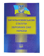 Статут Збройних Сил УкраЇни