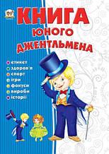 Енциклопедія для допитливих книга юного джентельмена