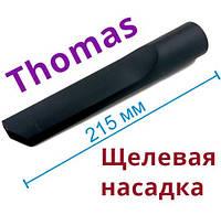 Щелевая насадка Thomas 139190 для пылесосов