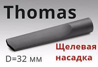 Для щелей длина 215 мм Thomas насадка диаметром 32 мм для пылесосов
