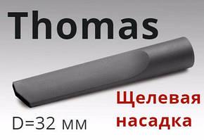 Для щілин довжина 215 мм Thomas насадка діаметром 32 мм для пилососів