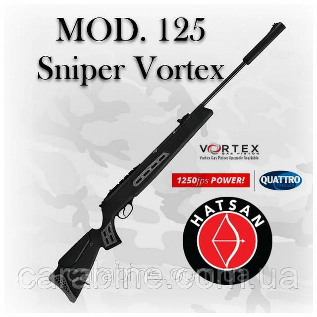 Пневматическая винтовка Hatsan 125 Sniper Vortex с газовой пружиной (хатсан 125 снайпер вортекс)