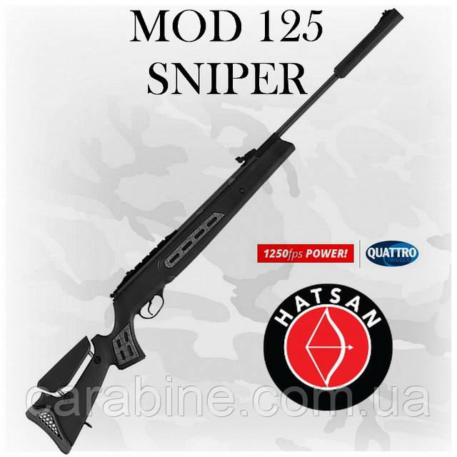 Пневматическая винтовка Hatsan 125 Sniper (Хатсан 125 снайпер)