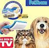 Фурминатор для собак и кошек Petzoom Self Cleaning