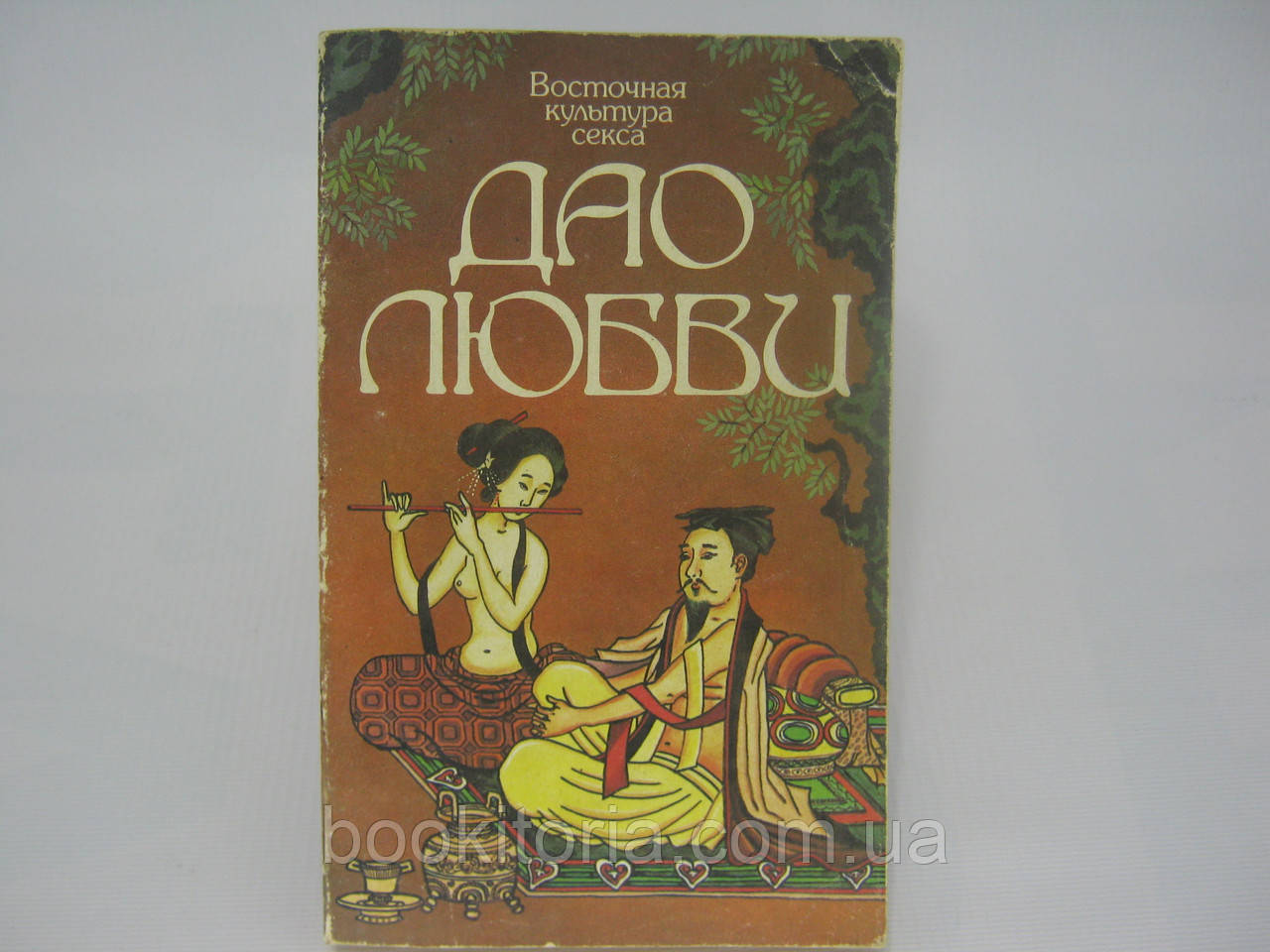 Восточная культура секса. Дао любви. Тантра-йога (б/у).