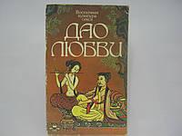 Восточная культура секса. Дао любви. Тантра-йога (б/у)., фото 1