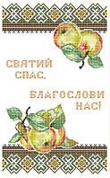 Заготовка рушника для вишивки ЗПР-021 (з написом)