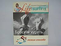 Кросс П., Хопвуд К. 52 легких способа бросить курить (б/у)., фото 1