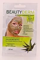 NaturPRO BeautyDerm Маска косметическая Увлажняющая на основе зеленой глины, 5 x 15 мл
