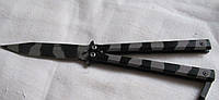 Нож складной бабочка 11.5 см