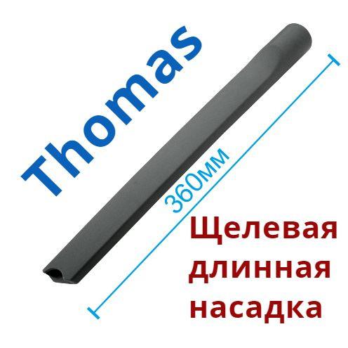 Насадка для щелей длинная к пылесосу Thomas TWIN XT, TT, T1, T2, Helper, Tiger, Panther, Sky, Mokko, Parkett